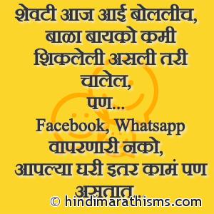 Bayko Facebook Whatsapp Vaparnari Nako