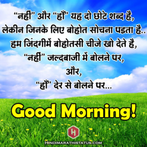 Best Good Morning Thought in Hindi