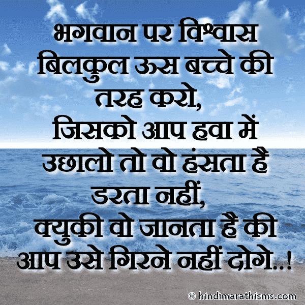 Bhagwan Par Vishwas Status