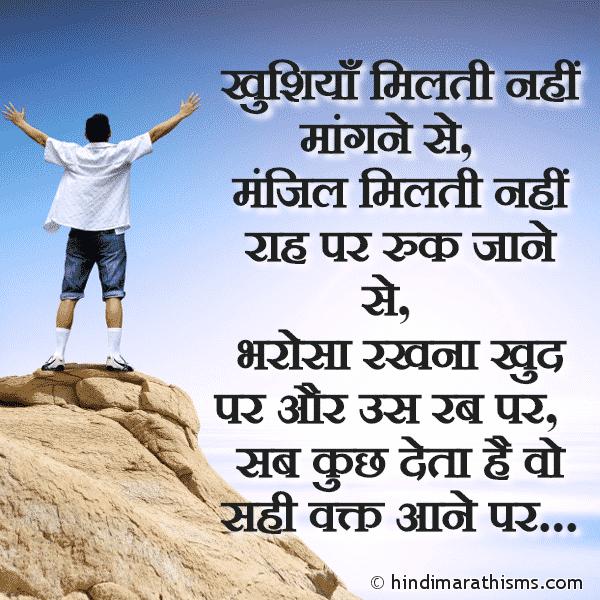 Bharosa Rakhna Us Rab Par