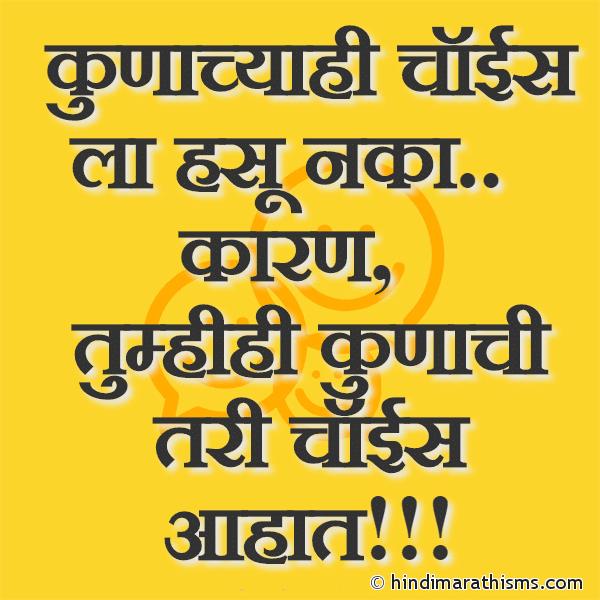 Choice Marathi Sms