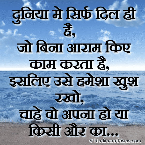 Dil Khush Rakho