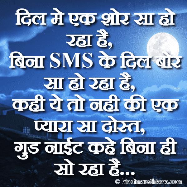 Dil Me Ek Shor Sa Ho Raha Hai