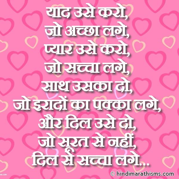 Dil Use Do Jo Dil Se Sachha Lage