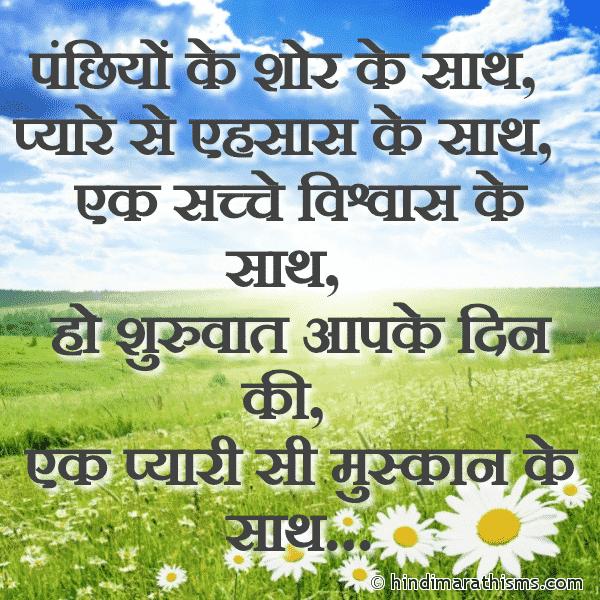 Din Ki Shuruvaat