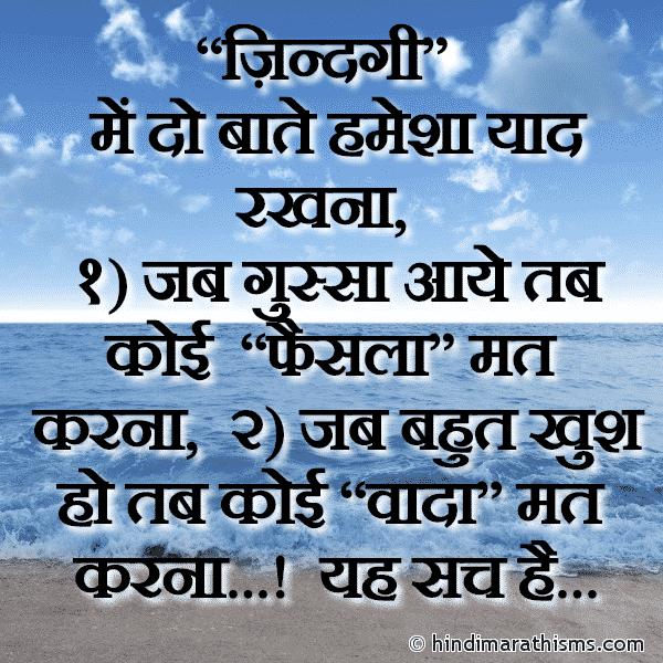 Do Baatein Yaad Rakhna Status