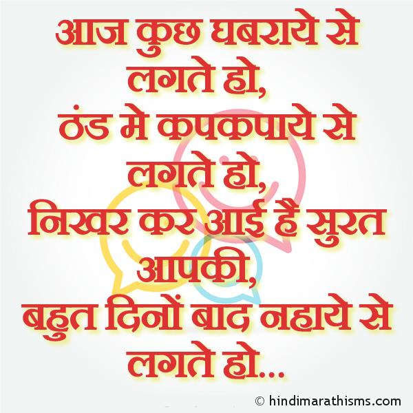 Dost Ke Liye Good Morning Status Hindi