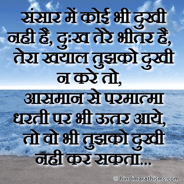 Dukh Tere Bhitar Hai Status