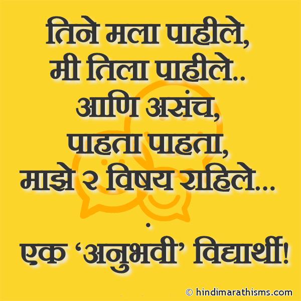 Ek Anubhavi Vidhyarthi