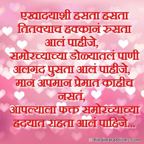 Ekhadyashi Hasta Hasta Titkyach Hakkane