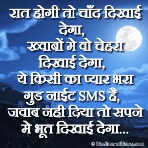 Funny Good Night Status Hindi