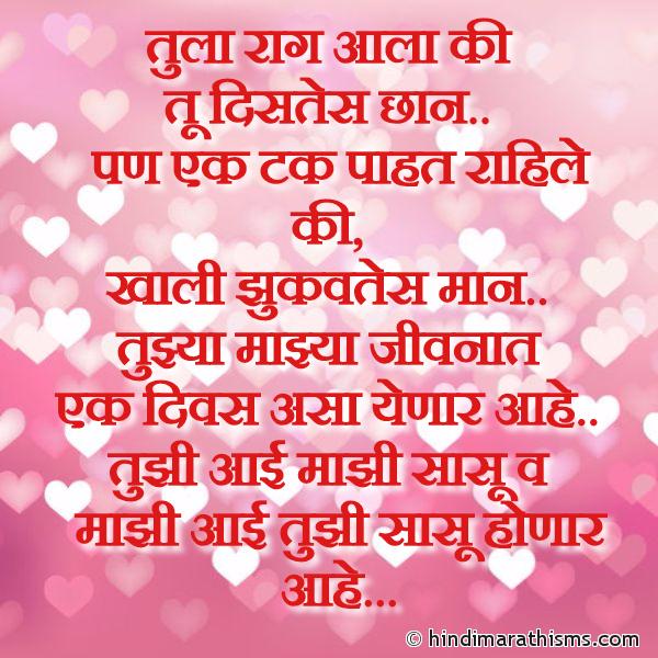 Funny Love Status for Her in Marathi