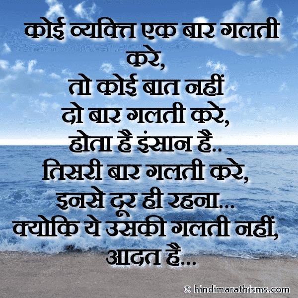 Galti Hindi Status