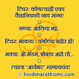 Ganya Alia Bhatt Joke