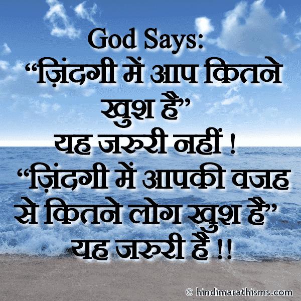 God Says Status in Hindi