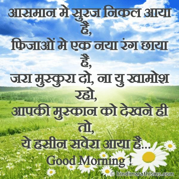 Aasman Me Suraj Nikal Aaya Hai