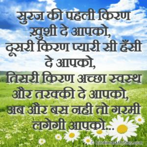 Suraj Ki Pahli Kiran Khushi De Aapko