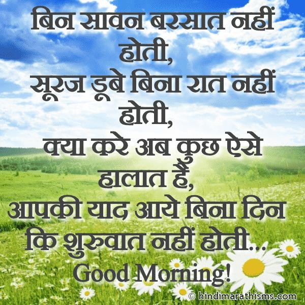 Good Morning Yaad Status