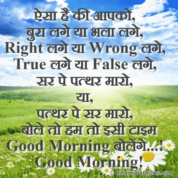 Good Morning in Afternoon Status Hindi