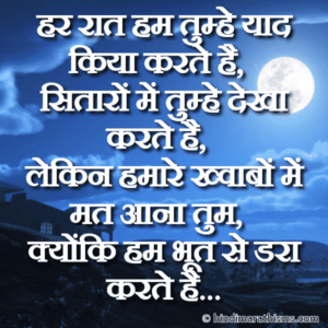Good Night Bhoot Status