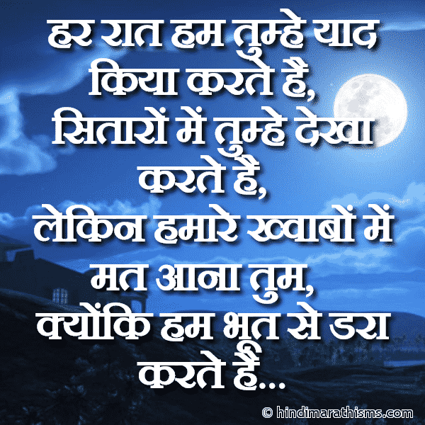 Good Night Bhoot Status