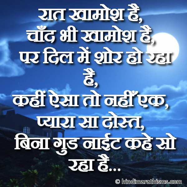 Good Night Ek Pyaare Dost Ko