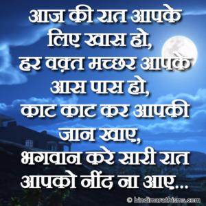 Good Night Funny Status Hindi
