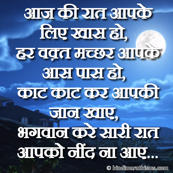 Good Night Funny Status Hindi
