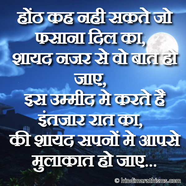 Good Night Love Status Hindi