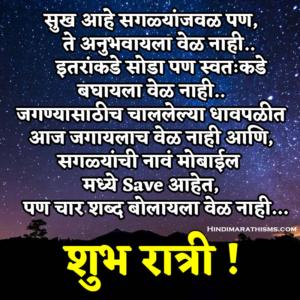 Good Night Messages Marathi