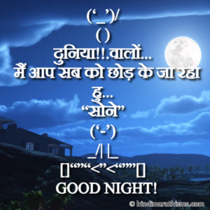 Good Night Picture Status For Mobile