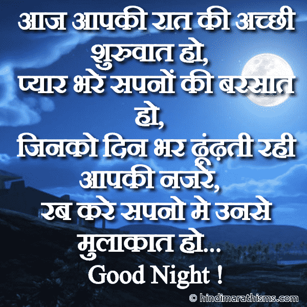 Good Night Status For Dost