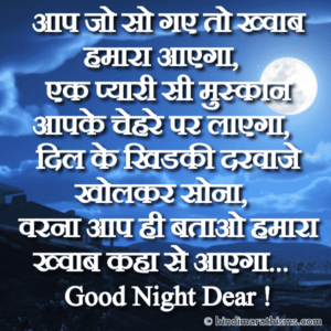 Good Night Status For Girlfriend in Hindi