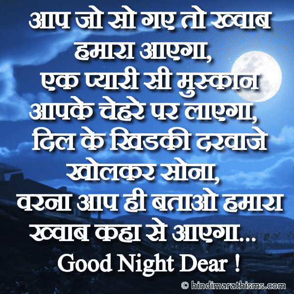 Good Night Status For Girlfriend in Hindi