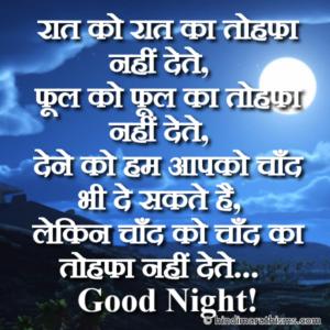 Good Night Status for Lover