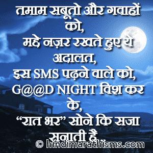 Good Night Wish in Hindi