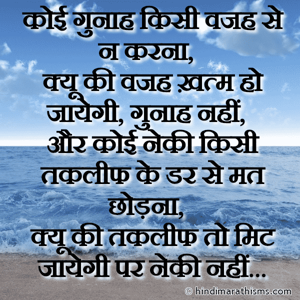 Gunah Status in Hindi