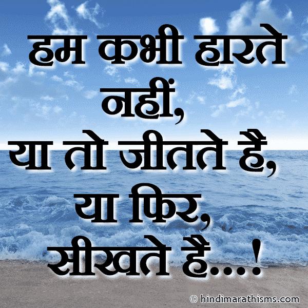 Haar Jeet Status Hindi