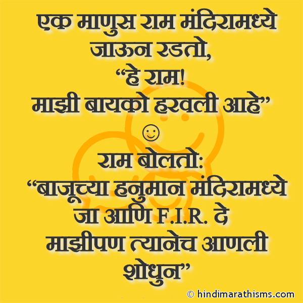 Hanuman Joke Marathi