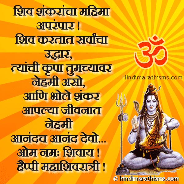 Happy Mahashivratri Marathi Status