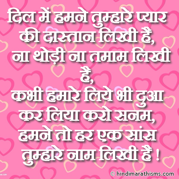 Har Ek Saans Tumhare Naam