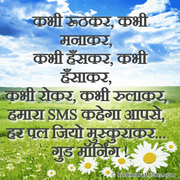 Har Pal Jiyo Muskura Kar