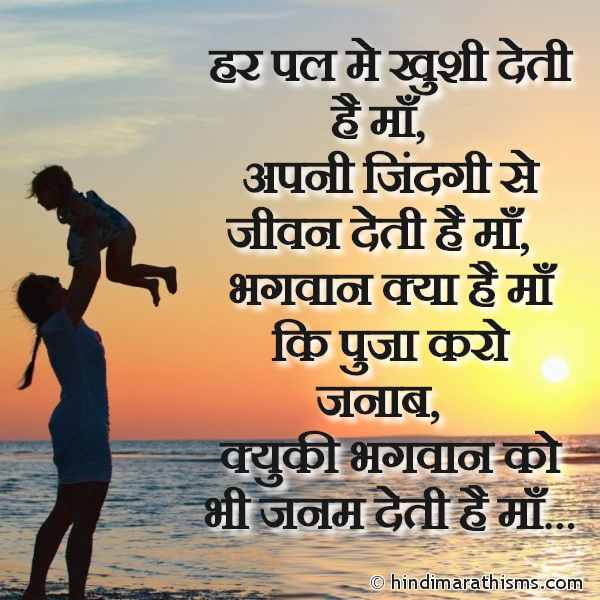 Har Pal Me Khushi Deti Hai Maa