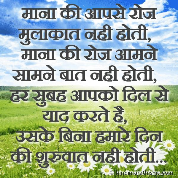 Uske Bina Hamare Din Ki Shuruvat Nahi Hoti