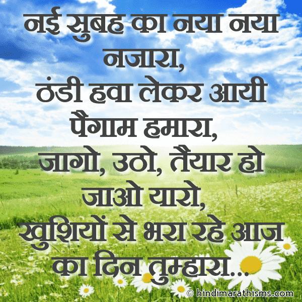 Khushiyon Se Bhara Rahe Aaj Ka Din Tumhara