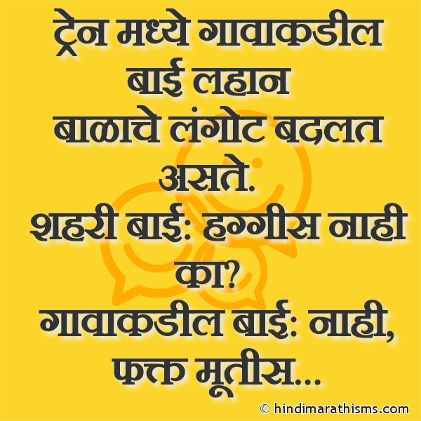 Huggies Baby Joke Marathi