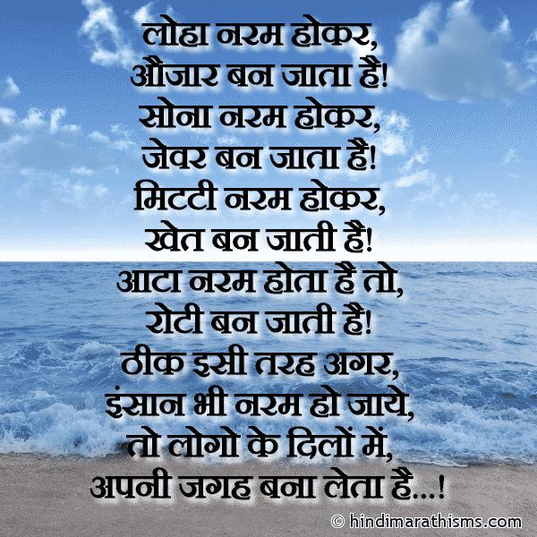 Insaan Agar Naram Ho Jaye To