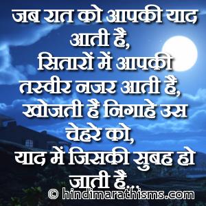Jab Raat Ko Aapki Yaad Aati Hai