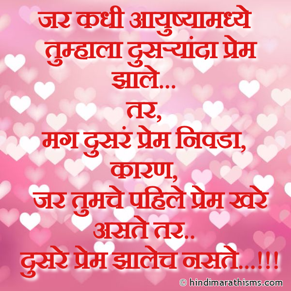 Jar Dusryaanda Prem Zale Tar