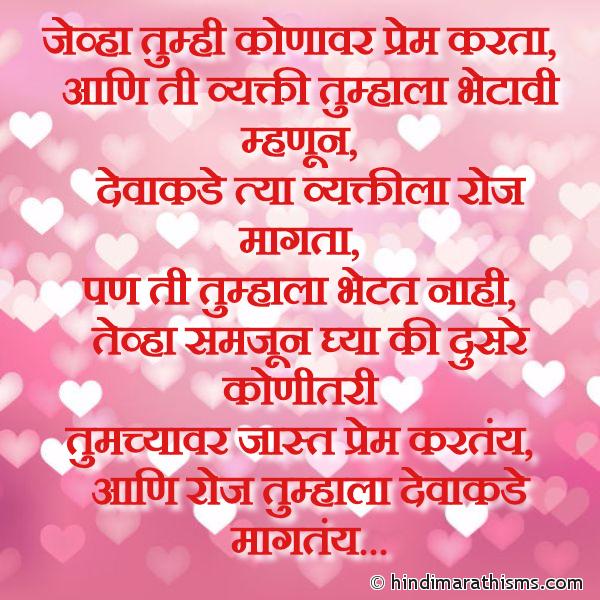 Jevha Tumhi Konavar Prem Karta